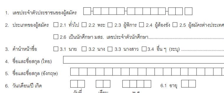 วิธีการพิมพ์ข้อความลงในไฟล์ pdf