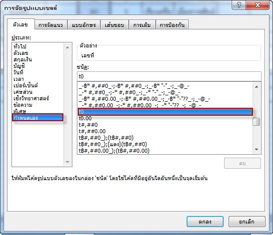 วิธีเปลี่ยนตัวเลขจากอารบิคเป็นเลขไทยใน Ms Excel